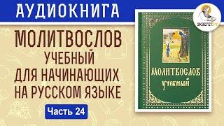Изобразительные. Молитвослов учебный для начинающих. На русском языке. Часть 24. Аудиокнига.