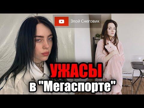 КОНЦЕРТ Билли Эйлиш и Евгения Медведева - УЖАСЫ МЕГАСПОРТА
