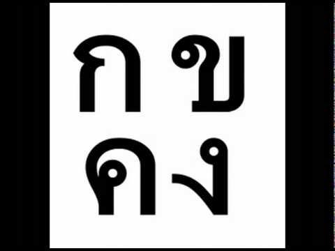 Writing Thai Alphabet - YouTube - thai alphabet chart