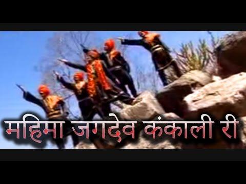 Katha Mahima Jagdev Kankali RI Part 1