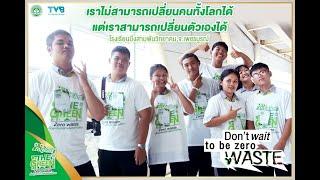 กบจูเนียร์ The Green ผลงาน Don't wait to be zero waste : โรงเรียนบึงสามพันวิทยาคม จ.เพชรบูรณ์