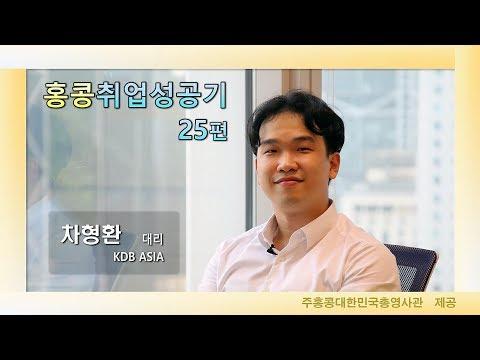 홍콩 취업, 인터뷰 시리즈(25, KDB ASIA 차형환 대리) 커버 이미지