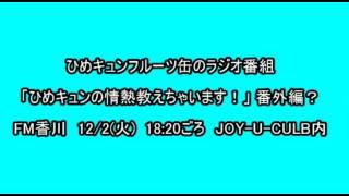 2013年12月2日(火) 18:20ごろ ほのか、ゆりあ出演 「情熱教えちゃいま...