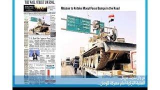 تحرير الموصل يصطدم بالعقبة التركية!!