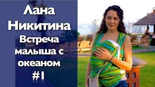 Встреча малыша с океаном#1. Лана Никитина из реалити-шоу Беременные  2 Сезон (2016)