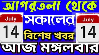 Agartala Morning News 🔥🔥,14th July Tripura morning News,#tripura News