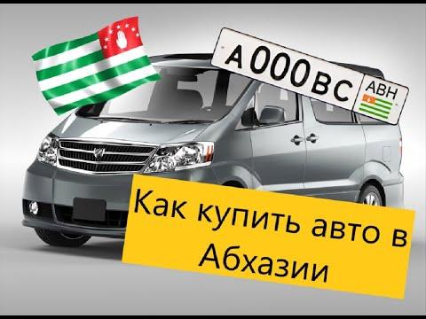 Как купить авто в АБХАЗИИ??? Отличия от Армении??