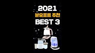 분유포트 추천 BEST3
