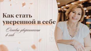 Как стать уверенным в себе Советы Елены Гореловой 18