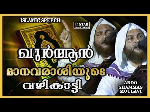 ഖുർആൻ മാനവരാശിയുടെ വഴികാട്ടി | Latest Islamic Speech In Malayalam 2017