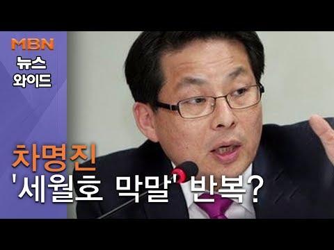 """[백운기의 뉴스와이드] 차명진 이전에도…한국당 '세월호 막말' 반복?…""""엄중 징계"""" vs """"식구 보호""""?"""