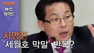 [백운기의 뉴스와이드] 차명진 이전에도…한국당 '세월호 막말' 반복?…