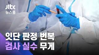 양성-음성, 잇단 판정 번복…방역당국, '검사 실수' 무게 / JTBC 뉴스룸