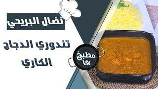 تندوري الدجاج من نبيل بصلصة الكاري - نضال البريحي
