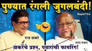 राज ठाकरेंनी विचारला प्रश्न;शरद पवारांचे उत्तर ऐकून प्रेक्षकांमध्ये हास्याचा धुमाकूळ! Raj Thackeray