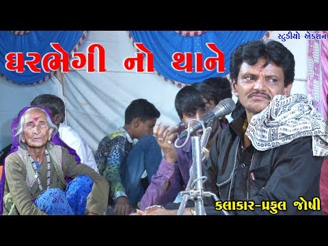 PRAFUL JOSHI LOK DAYRO 2017 || GUJRATI JOKES || GUJRATI COMEDY VIDEO