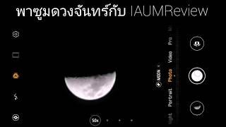 ซูมดวงจันทร์ด้วย Huawei P30 Pro ให้ดูสดๆ ถึงไม่ถึง