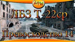 ЛБЗ Т-22ср Превосходство 14 ~World of Tanks~