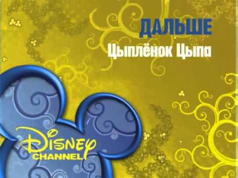 Next & now on Disney Channel Russia - Chicken Little