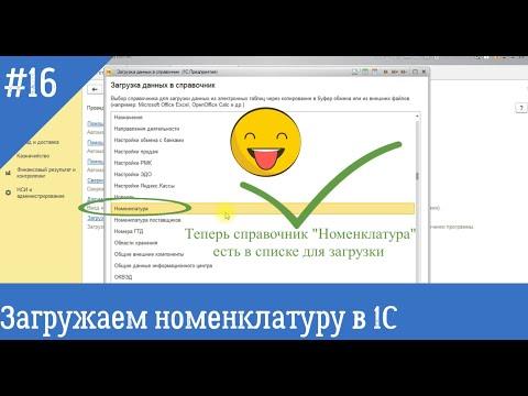 Как загрузить номенклатуру из внешнего файла (Excel и др.) в 1С 8.3 штатными средствами