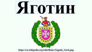 Яготин(Яготин Яготи́н — город в Киевской области Украины, административный центр Яготинского района. Вы можете..., 2016-07-16T15:14:34.000Z)