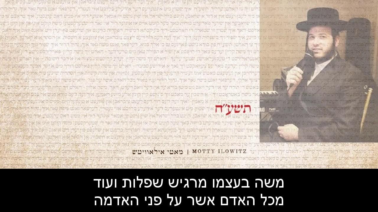 ״והאיש משה״. מוטי אילוביץ תשע״ח - מתורגם.
