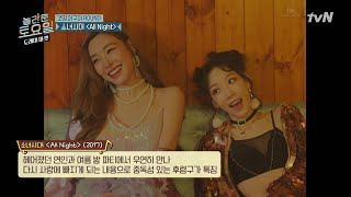 소녀시대 All Night♪ NEW 생색 여왕 나래? amazingsaturday 190615 EP.63