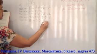 Виленкин, Математика, 6 класс, задача 473