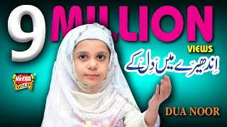 Dua Noor Andharay Main Dil K - Ramzan New Naat 2017.mp3