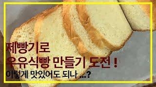 제빵기로 초간단 우유식빵 만들기 집에서 만드는 건강 레…