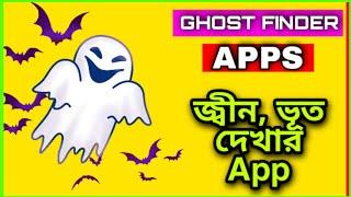ভয় পাবেন না, মোবাইল দিয়ে জীন,ভূত দেখুন। Find the real ghost from your Android phone in bangla