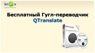 Лёгкий перевод текстов с бесплатным гугл-переводчиком QTranslate(Видеоурок по работе с мощной и удобной программой для перевода текста на всевозможные языки с использовани..., 2013-11-26T04:42:13.000Z)