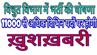 Rojgar News बिजली विभाग में बम्पर भर्ती जल्द | राजस्थान रोजगार न्यूज़ | सम्पूर्ण जानकारी