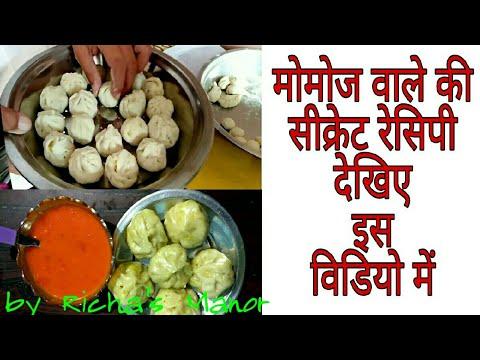 momos-recipe-|-momos-ghar-par-kaise-banay-|-momos-chutney-recipe-|-how-to-make-veg-momos-at-home