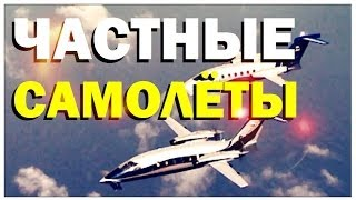 Галилео. Частные самолеты(, 2014-03-05T07:00:01.000Z)