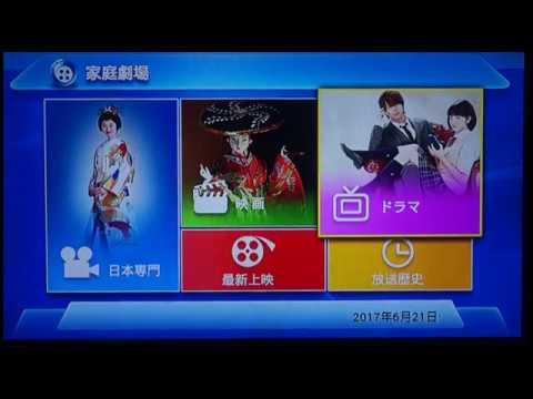 ihome tv japanese iptv japan apk 海外で日本のテレビ視聴,日本のテレビ放送