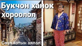 Сөүл хотын аялал Дугаар-27