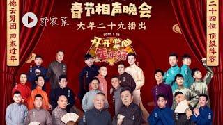2020春节《德云社相声晚会》 : 郭德纲于谦岳云鹏孙越 (高清)
