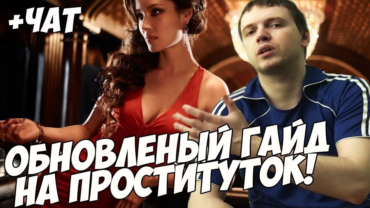 Интервью с проститутками видео дневник проститутки 1