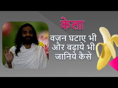 Is Banana Gain Weight  | Is Banana Good for Weight Loss or Weight Gain by Nityanandam Shree