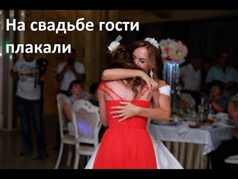 Сюрприз для невесты. Гости плакали. Свадебный подарок.