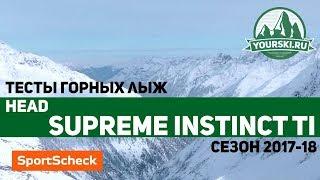 Тесты горных лыж Head Supreme Instinct Ti (Сезон 2017-18)