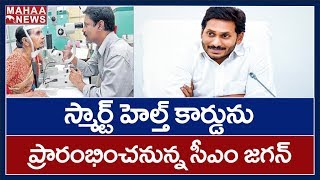 AP CM Jagan Mohan Reddy To Launch Third Phase Of Dr YSR Kanti Velugu In kurnool | MAHAA NEWS