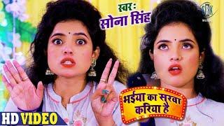 Sona Singh | Bhaiya Ka Sarwa Kariya Hai - भईया का सरवा करिया है | Superhit Bhojpuri Video Song 2020