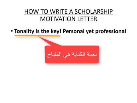 How to write a Scholarship motivation letter (كيف تكتب رسالة تحفيزية للمنح الدراسية)