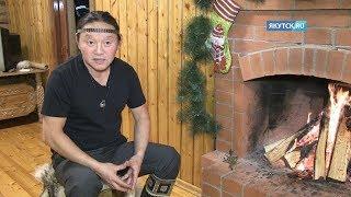 Якутский шаман сделал необычный прогноз на 2018 год
