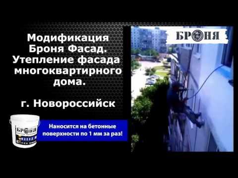 33. Insulation Bronya insulation apartment house (Novorossisk)