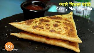 नये तरीके से बनाये आटे और खूब सारी सब्जियों से पिज़्ज़ा पराठा - Stuffed Pizza Paratha Recipe
