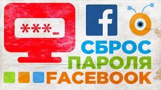 Как Восстановить Пароль от Facebook | Сброс пароля Facebook