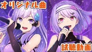 【VUCCANEER】朝ノ姉妹の楽曲、ちょこっと聞かせます!【クロスフェード】